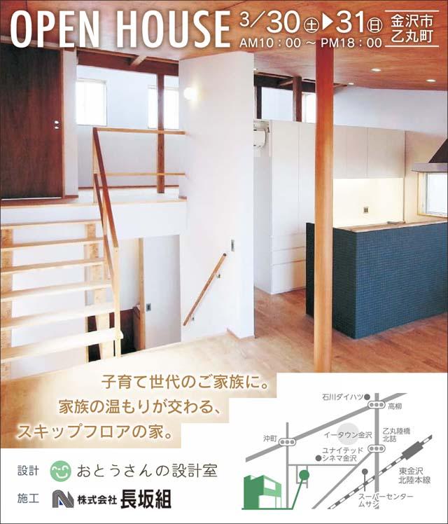 YNKZ オープンハウスのご案内 【告知用記事】_a0210340_85213.jpg