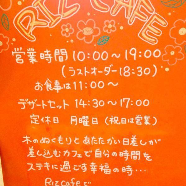 RIZ   CAFE (リズ   カフェ)_e0292546_1757379.jpg