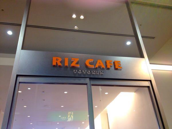 RIZ   CAFE (リズ   カフェ)_e0292546_1757549.jpg