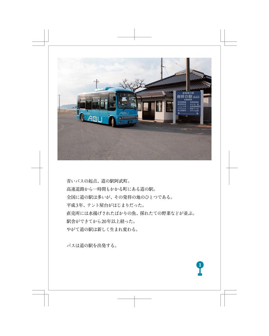 田舎のバス 02_d0159062_12252210.jpg