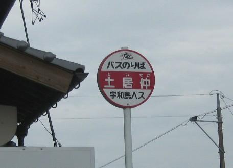 四国の変な駅名と地名とバス停名の動画_c0001670_2193157.jpg
