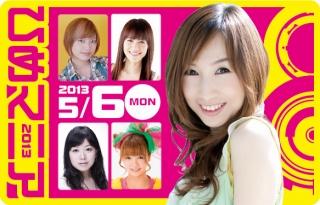 いよいよ!5月6日「ひめマニア」出演情報!_a0087471_1382831.jpg