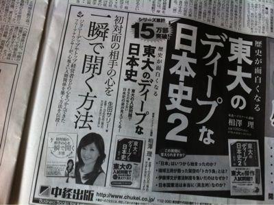 今日の日経新聞に!_e0142585_9571883.jpg