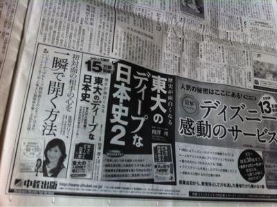今日の日経新聞に!_e0142585_9571921.jpg