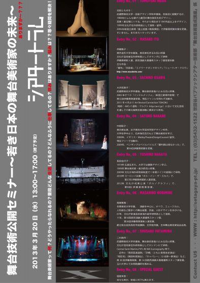 たまには勉強しなきゃ  「舞台技術公開セミナー」_a0163788_2242733.jpg