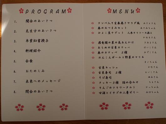 卒業式&記念パーティー その2_c0125702_2253447.jpg