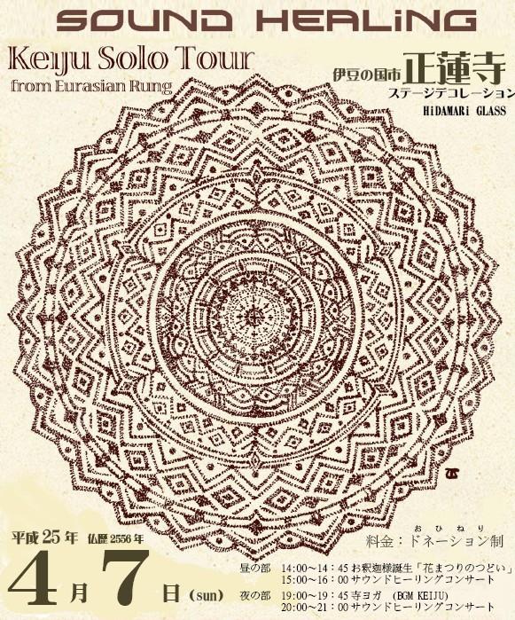 お寺で癒しのコンサート 【KEIJU SOUND HEALING】_b0188106_10144973.jpg