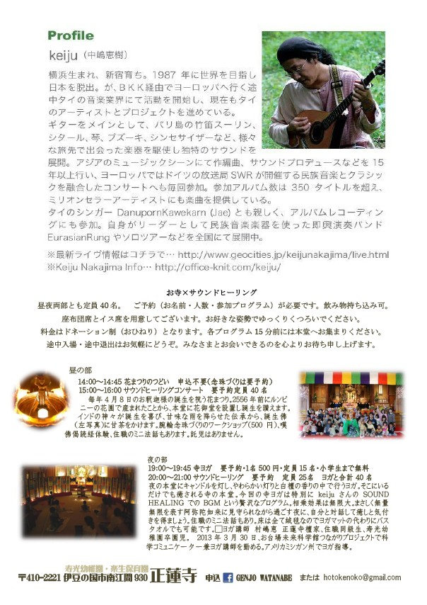 お寺で癒しのコンサート 【KEIJU SOUND HEALING】_b0188106_1015482.jpg