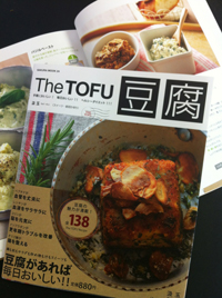 「The 豆腐」出版_d0045623_18264382.jpg