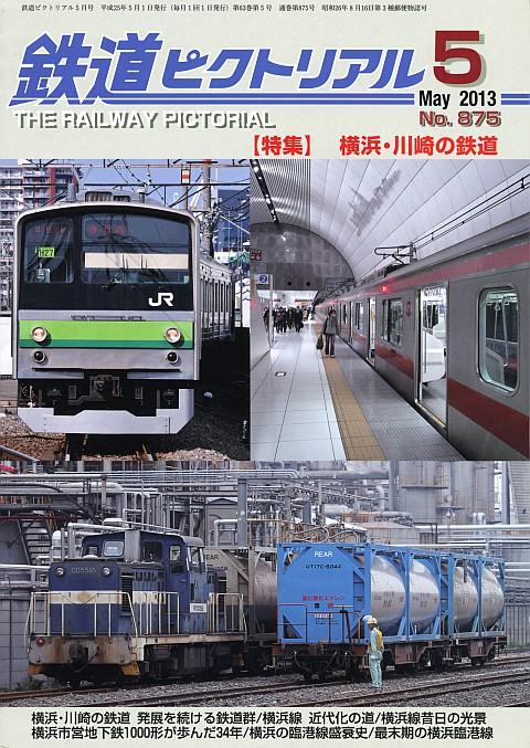 鉄道ピクトリアル2013年5月号 : ...