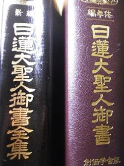 御書の全遍拝読_c0180341_2055759.jpg