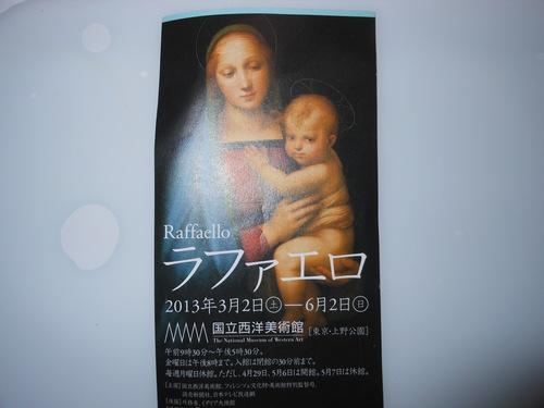 美術鑑賞・・・_c0095143_1523164.jpg