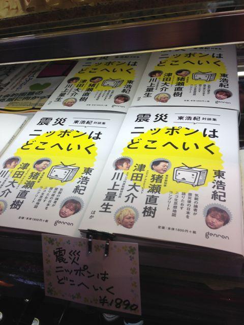 【おすすめ本】東浩紀さん対談集『震災ニッポンはどこへゆく』販売はじめました♪_c0069047_16394651.jpg