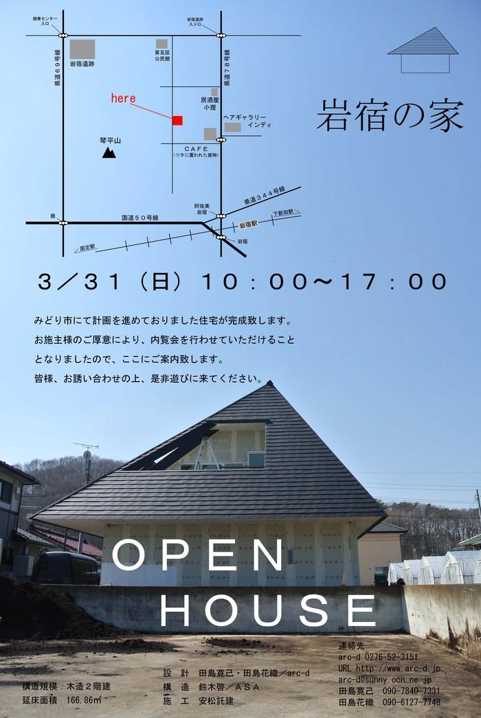 OPEN HOUSE_d0106648_15455591.jpg