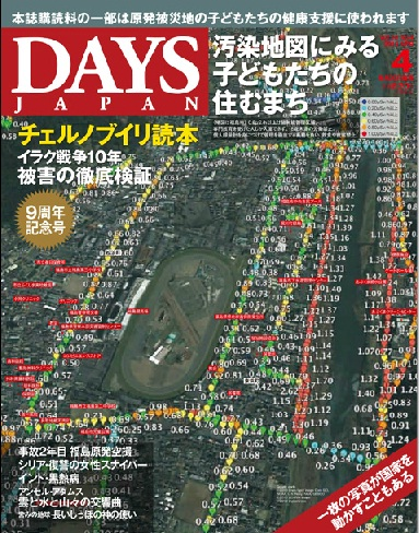 DAYS JAPAN 9周年 collection 790  _a0046462_1744340.jpg