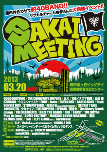 SAKAI MEETING_c0227168_8555389.jpg
