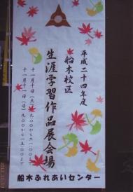 山口県 楠生活学校【活動報告】_a0226881_11173968.jpg