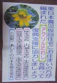 山口県 楠生活学校【活動報告】_a0226881_1118177.jpg