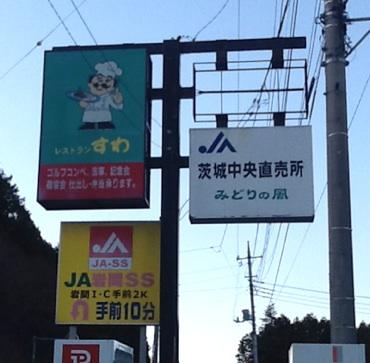JAみどりの風_f0229883_2291820.jpg