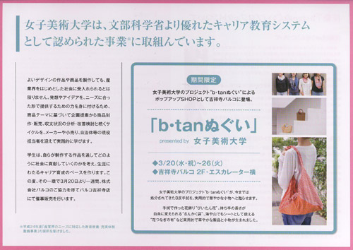 「b・tanぬぐい」presented by 女子美術大学_c0198292_12465747.jpg