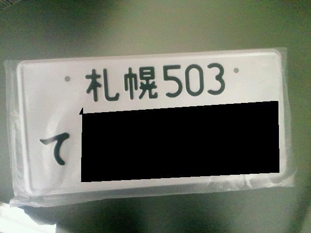 ☆本日の作業&ご報告☆(伏古店)_c0161601_2263890.jpg