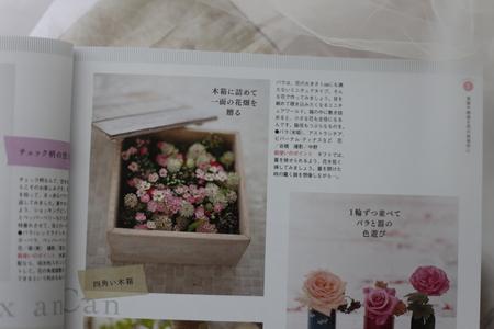 花時間 「バラあしらいをもっと素敵に!」_a0042928_22213995.jpg
