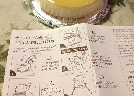 /// 今日のおめざは神戸元町・観音屋の「チーズケーキ」です ///_f0112434_2014352.jpg