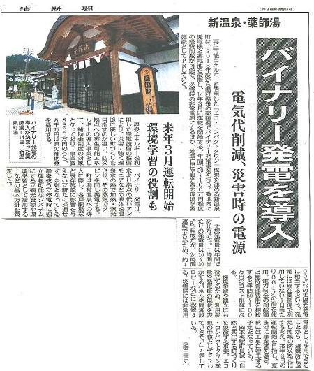/// 湯村温泉・薬師湯でバイナリー発電を導入 /// _f0112434_2035255.jpg