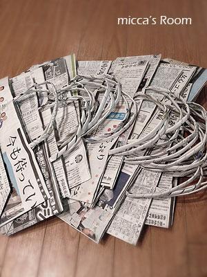 新聞紙でエコバッグその2_b0245038_1149159.jpg