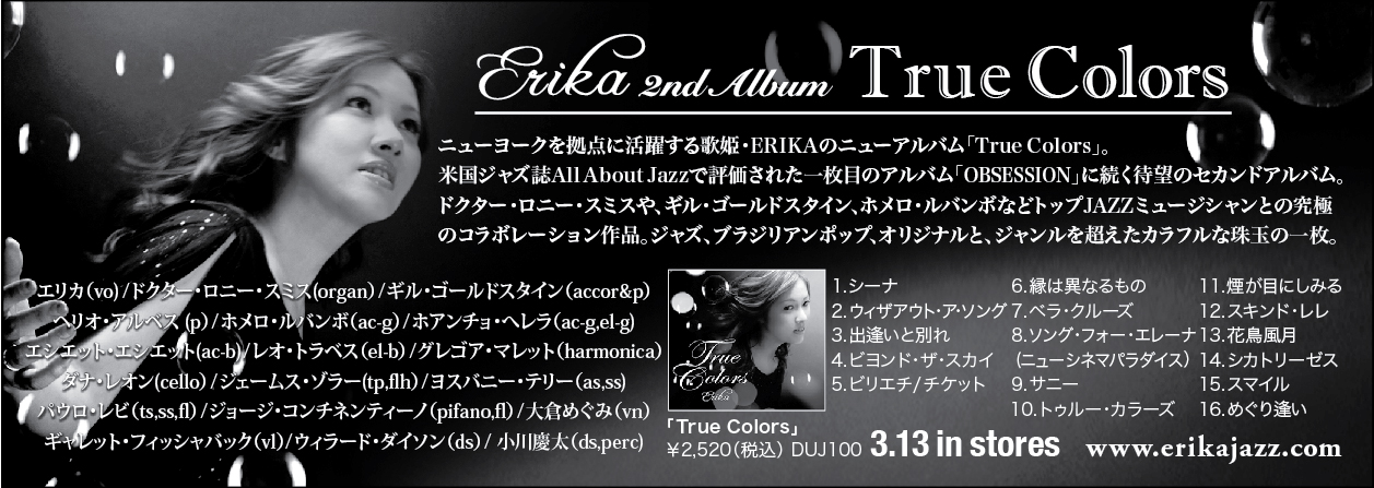 ERIKA『TRUE COLORS』 JAPAN SPRING TOUR 2013_a0150139_1042445.jpg