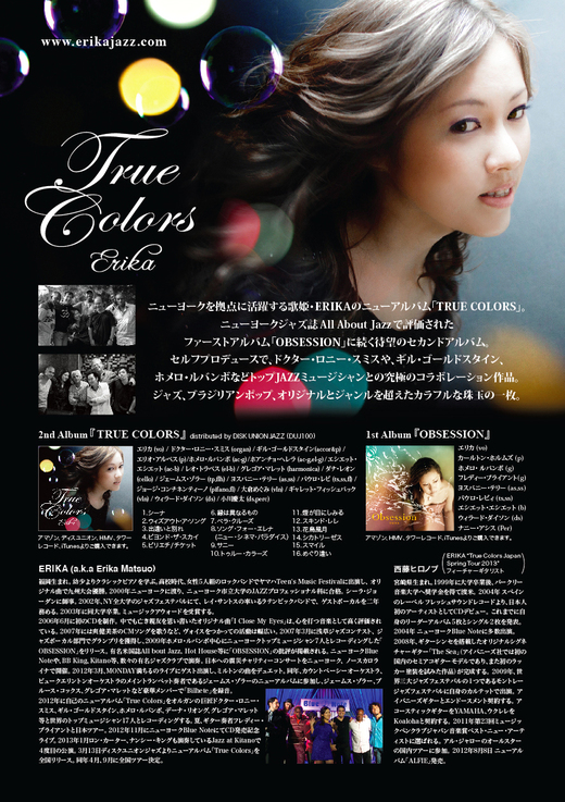 ERIKA『TRUE COLORS』 JAPAN SPRING TOUR 2013_a0150139_9582314.jpg
