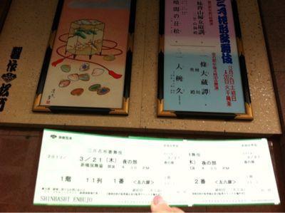 130321 豊かさのギフトで歌舞伎♪_f0164842_235426.jpg