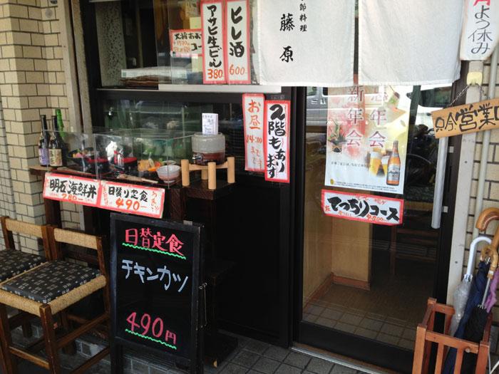 季節料理 藤原 @ 明石魚の棚_e0024756_939227.jpg