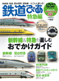 『鉄道ぴあ/特急編』_e0033570_2124184.jpg