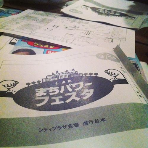 豊田市ご当地ゆるキャラまつりのMCしてきます_f0170779_1810628.jpg