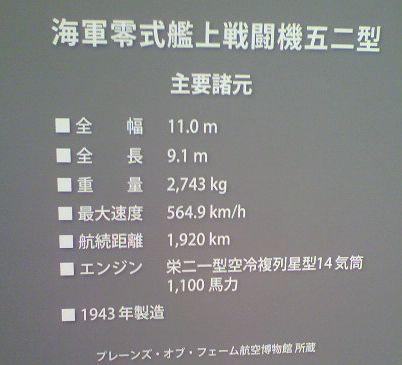 零戦 (海軍零式(れいしき)艦上戦闘機五二型)_d0020180_17115816.jpg