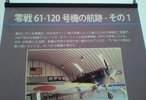 零戦 (海軍零式(れいしき)艦上戦闘機五二型)_d0020180_17124722.jpg