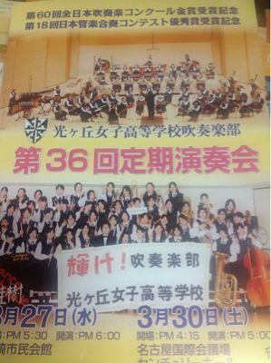 光ヶ丘女子高等学校_a0059281_12172977.jpg