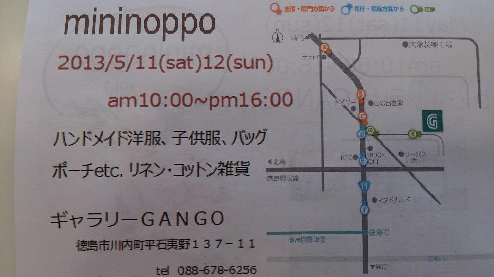 mininoppo_f0172281_18254815.jpg