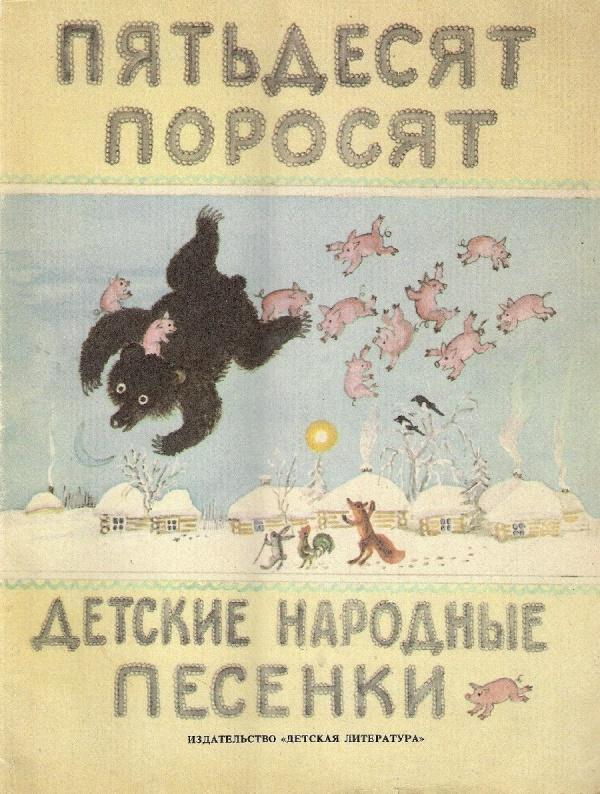 ロシアの寒さから生まれた温かな絵たち_c0027188_430050.jpg