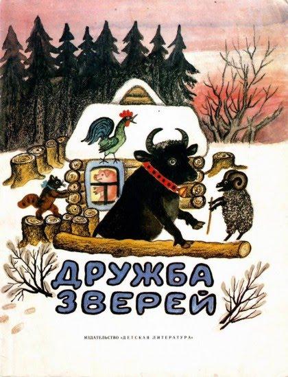 ロシアの寒さから生まれた温かな絵たち_c0027188_4312948.jpg