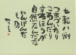 No.2021 3月22日(金):「泣く」を客観的に見れば_b0113993_2382261.jpg