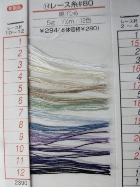 ダルマ レース糸#80_d0156706_15172084.jpg