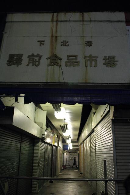 下北沢  小田急線地上駅、最後の夜_b0061717_1121817.jpg