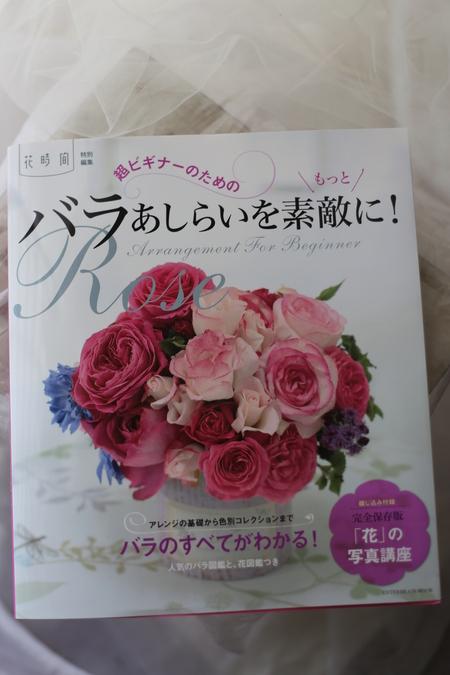 花時間 「バラあしらいをもっと素敵に!」_a0042928_9454272.jpg
