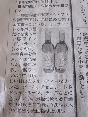 余市産ブドウで十勝ワイン!ミュラートゥルガウ発売!_c0134029_1539029.jpg