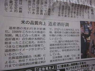 米の品質向上!北海道産酒好調です! 北海道酒造組合_c0134029_15441024.jpg
