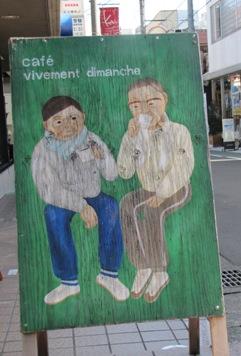 café vivement dimanche _a0290531_1942470.jpg