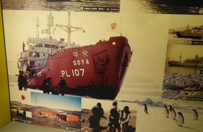 """南極観測船""""宗谷""""_c0180341_2131168.jpg"""