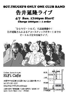 3・4月のイベント予定_e0230141_1952021.jpg
